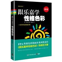 跟乐嘉学性格色彩(新版)青春励志读物 继本色 FPA性格色彩 色眼再识人 色界 又一力作 正版畅销书籍