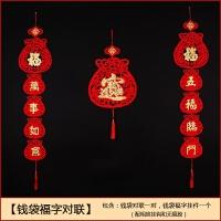 新年装饰用品门贴2018狗年春节过年室内福字挂件对联新房乔迁布置