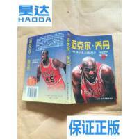 [二手旧书9成新]迈克尔乔丹【封面受损】&624D458684K837.125.4