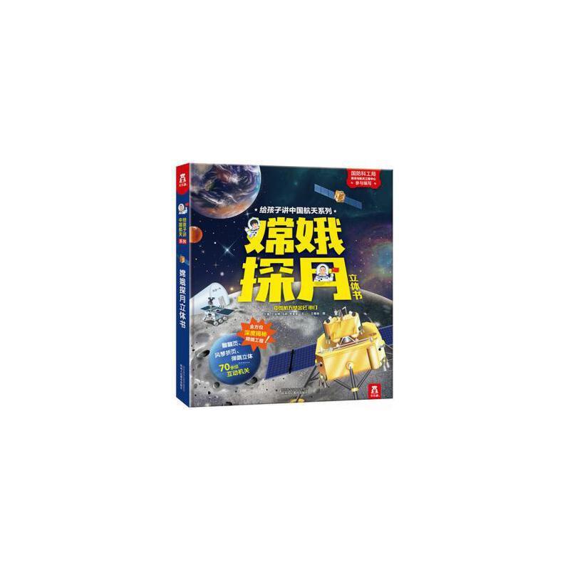 给孩子讲中国航天系列-嫦娥探月立体书 正版 王倩 宁远明 马莉 李雷雷 文,王晓旭 图,乐乐趣出版  9787545058987