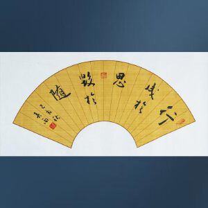 省书协   李春雨   扇面  06
