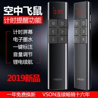 VSON N81 PPT翻��P 可充�款多媒�w教��用空中�w鼠�b控投影�P