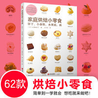 家庭烘焙小零食:饼干、小蛋糕、水果挞、派
