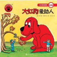 大红狗爱助人(2017年新版)