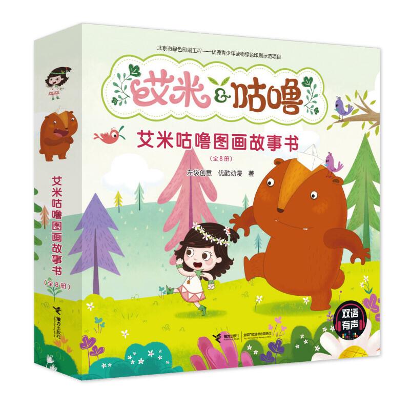 艾米咕噜故事图画书(全8册)