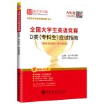 圣才教育:2019年全国大学生英语竞赛D类(专科生)应试指南(赠视频课程电子书礼包)