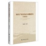 知识产权法热点问题研究(第6卷)