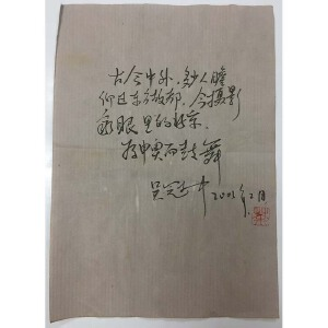 吴冠中 《手稿》