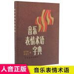 音乐表情术语字典张宁和,罗吉兰著音乐艺术书学习钢琴人民音乐出版社