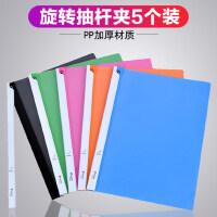 创易5个装A4旋转文件夹拉杆夹 抽杆夹加厚报告夹 彩色试卷装订夹