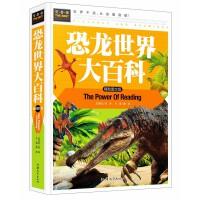 恐龙世界大百科(精致图文版)常春藤系列恐龙世界大百科恐龙世界少儿少年版 彩色图文版小学生读物童书畅销