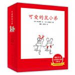 可爱的鼠小弟第一辑系列12册(1-12)中江嘉男/上野纪子 日本绘本 想吃苹果的鼠小弟/鼠小弟的又一件背心/鼠小弟和鼠