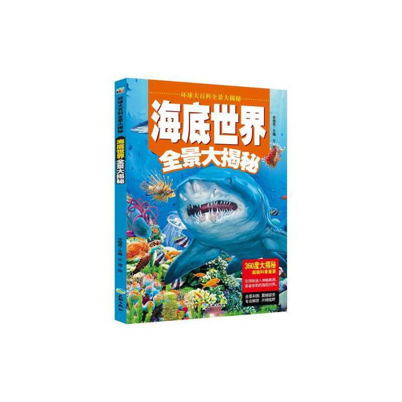 正版幼儿绘本海底世界3-5-6-7-9岁儿童故事读物少儿科普百科全书亲子