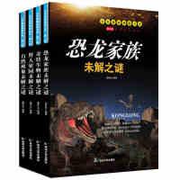 4册少年奥秘探索之旅第二辑 恐龙家族 奇特生物 野人家园 自然现象世界未解之谜小学生版畅销书 儿童9-10-12-15