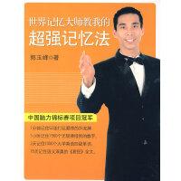 世界记忆大师教我的超强记忆法 郭玉峰 南海出版公司