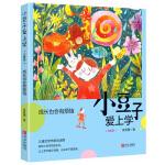 成长也会有烦恼 小豆子爱上学系列注音版拼音版一二年级课外阅读书籍儿童书