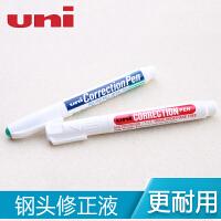 日本uni三菱修正液高光笔CLP-300钢头修正笔 三菱涂改液CLP-80学生用修正液
