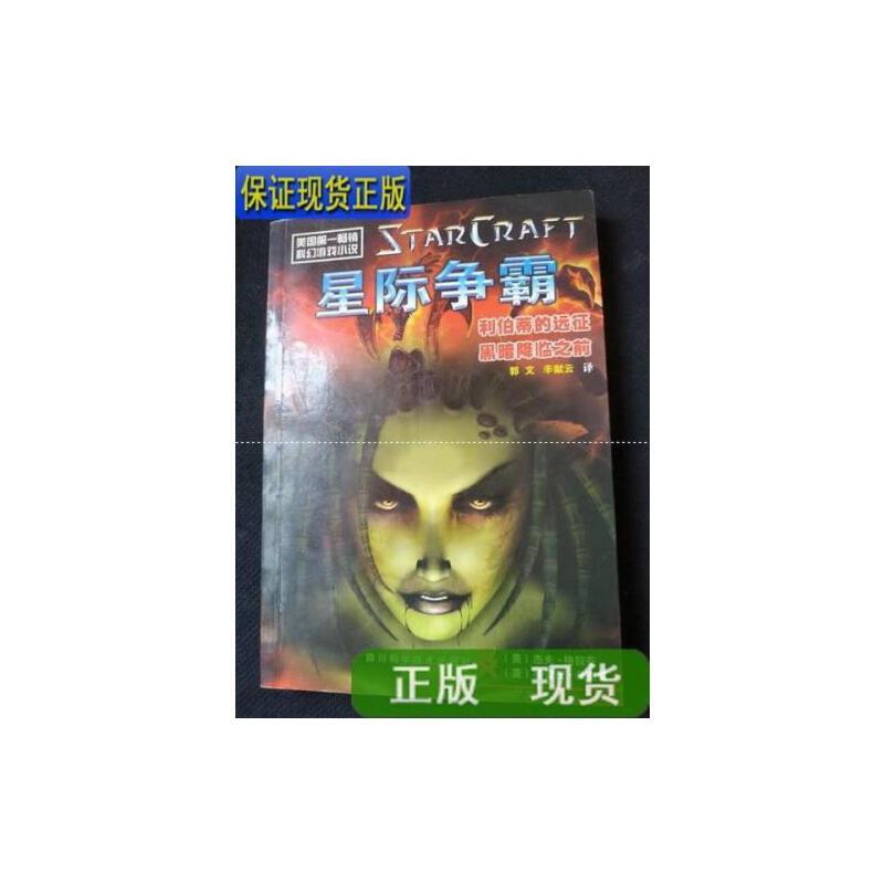【二手旧书九成新】星际争霸:利伯蒂的远征&黑暗降临之前 /[美]格拉布、[美]希?