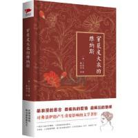 穿裘皮大衣的维纳斯 9787550233713 (奥) 马索克著 北京联合出版公司 新华书店 正品保障