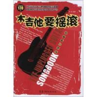 【新华书店,品质保障】木吉他要摇滚,湖南文艺出版社,9787540452766
