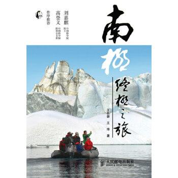 南极:终极之旅
