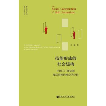 技能形成的社会建构(pdf+txt+epub+azw3+mobi电子书在线阅读下载)