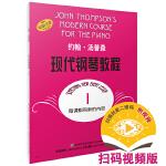 约翰・汤普森现代钢琴教程1(附DVD光盘2张)(原版引进)