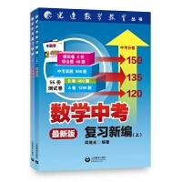 数学中考复习新编(最新版)(上下两册)
