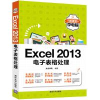 Excel 2013电子表格处理