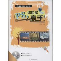 PS,你也是高手 江苏科学技术出版社