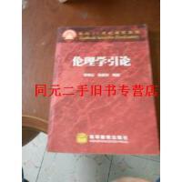 【二手书旧书九成新】伦理学引论 /章海山 高等教育出版社