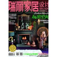【全年订阅】瑞丽家居设计杂志 2021年订阅全年共12期 默认当月起订