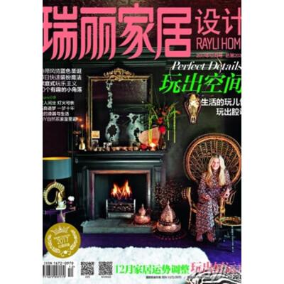 瑞丽家居设计杂志 2019年新全年订阅 全年12期 起订月可改每月快递如无备注按次月为起订月