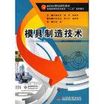 模具制造技术 黎秋萍,胡勇,陈国香 西南交通大学出版社 9787564321550