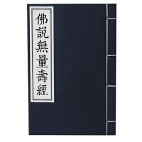 佛说无量寿经-龙藏本(儒释道经典珍本丛刊-手工宣纸一函一册)