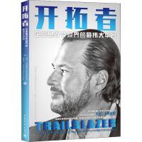 开拓者 企业是改变世界的最伟大平台 中国青年出版社