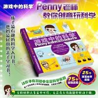 5折特惠 游戏中的科学2 penny老师教你创意玩科学  75个超酷实验、25个课堂必学原理,让孩子亲自动手,在家就能动手做有趣的科学实验,游戏中享受科学乐趣!