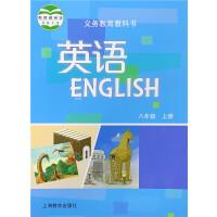义务教育教课书英语八年级上册上海教育出版社 沪教牛津版英语课本8年级上册 8年级英语上册教材上教版