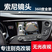 别克昂科威GL8君越君威威朗英朗昂科拉360度全景影像行车记录仪-高清夜视 黑色