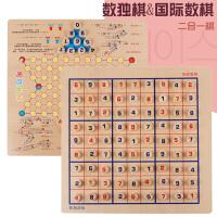 九宫格 小学生数读 逻辑思维训练玩具儿童棋类益智数独游戏棋