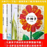 信宜绘本 一园青菜成了精(精)/一寸虫/好饿的毛毛虫/小种子(精) 4册套装