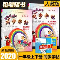 黄冈小状元语文同步字帖一年级上册下册全套两本 人教版