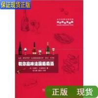 【二手旧书9成新】教你品味法国葡萄酒 法兰西生活拼图 /(法)马塞尔・东泽纳克 商
