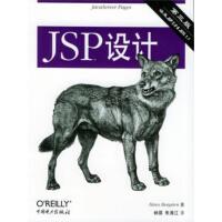 (VIP) JSP设计(第三版)