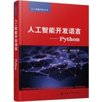 人工智能开发语言――Python
