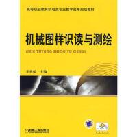 机械图样识读与测绘 李典灿 9787111280453 机械工业出版社教材系列