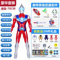 ?超大号赛罗奥特曼玩具泰罗迪迦银河变身器套装超人模型男孩变形