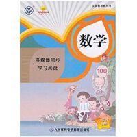 原装正版 义务教育教科书 数学 一年级下册 多媒体同步学习光盘(2CD-ROM)教学教辅 小学教育 光盘