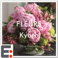 FLEURS a Kyoto 日本花艺大师浦�g/美奈 京都花朵 时尚生活 手作花朵设计图书 日本语花艺书