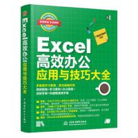 水利水电:Excel高效办公应用与技巧大全(即用即查实战精粹)